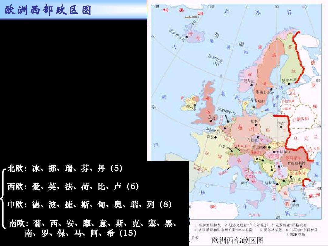 欧洲西部政区图 北欧:冰,挪,瑞,芬,丹(5) 西欧:爱,英,法,荷,比,卢(6)