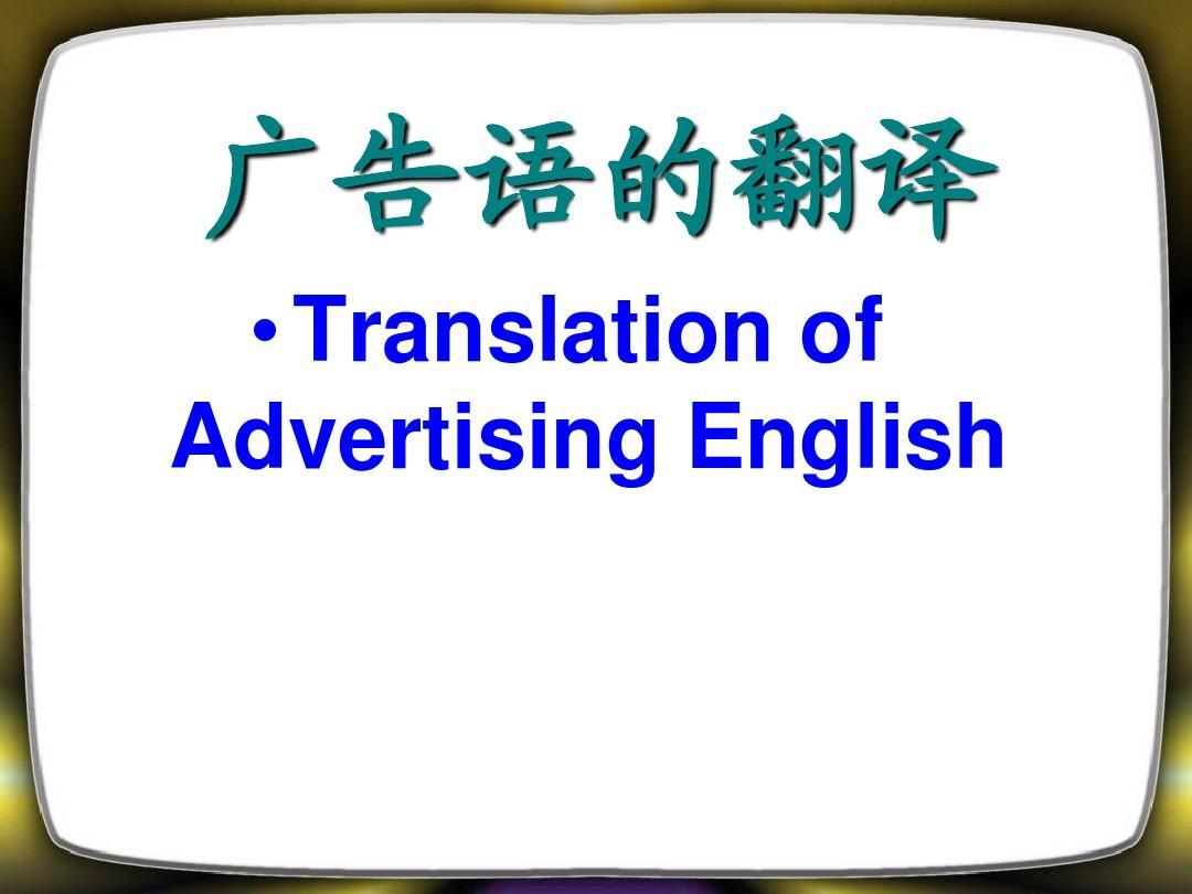 当前第1页) 你可能喜欢 广告英文 颜色词文化 歇后语翻译 词语翻译图片