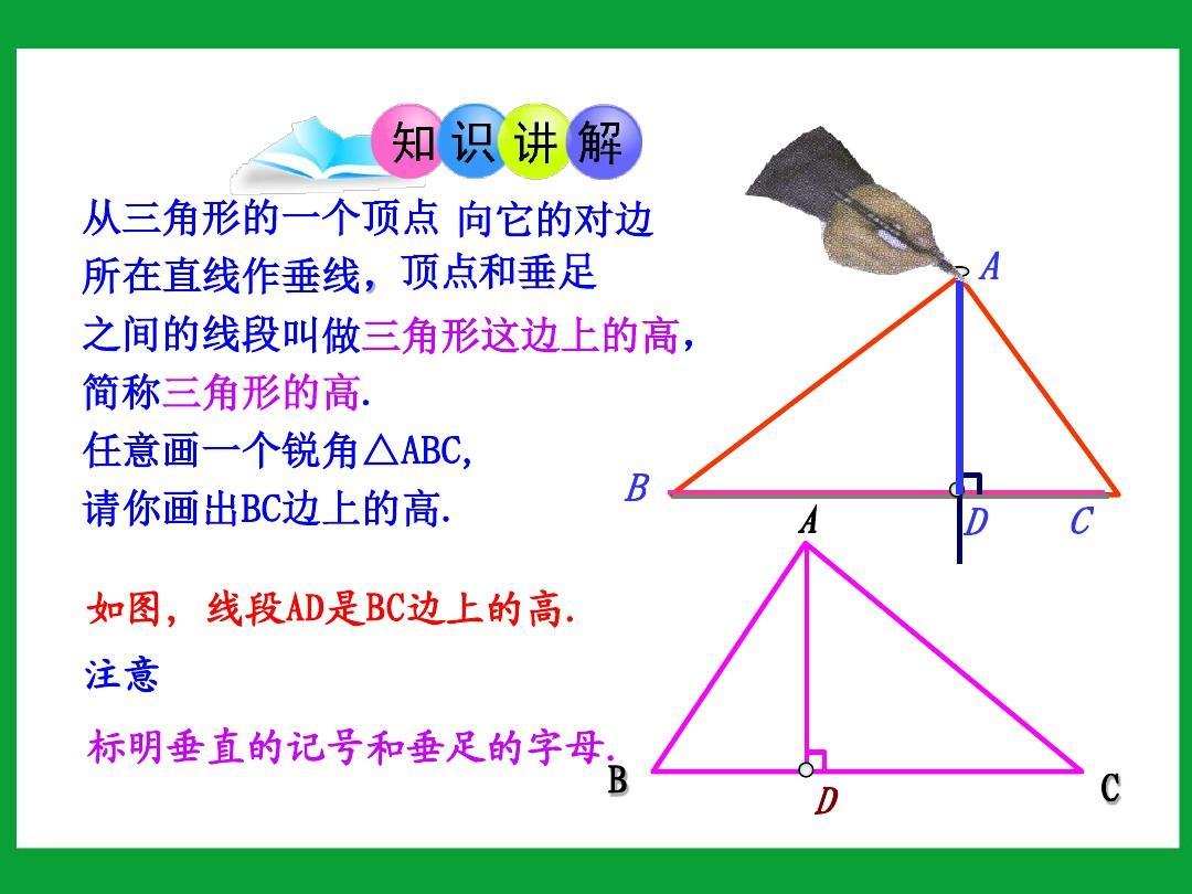 初中数学教学课件:11.1.2三角形的高,中线与角平分线11.1.图片