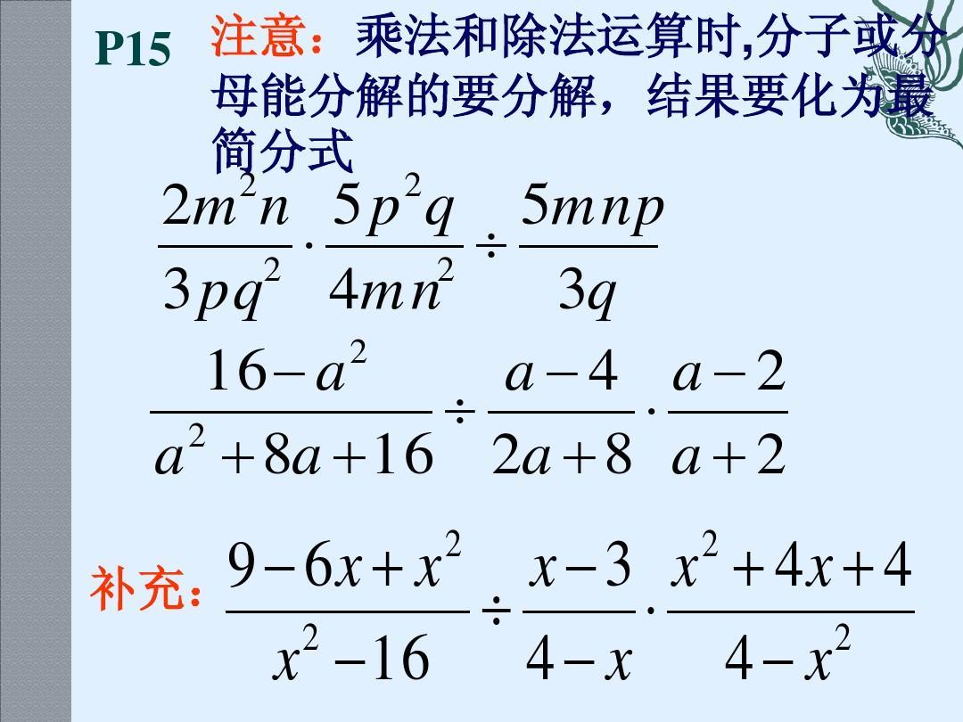 2课件的v课件(第2除法)年级(分式版八课时下)pptp15注意:乘法和人教的a课件教学设计教育课图片