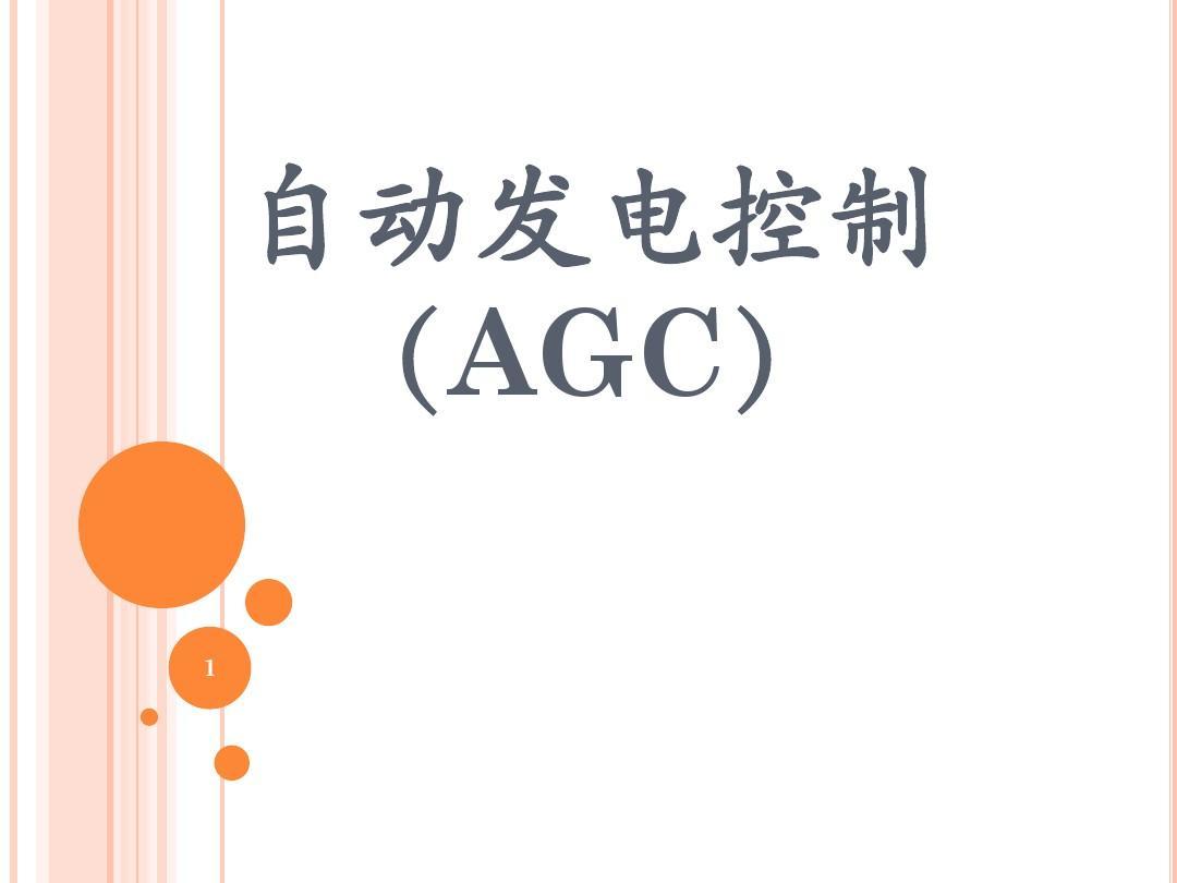 自动发电控制(AGC)