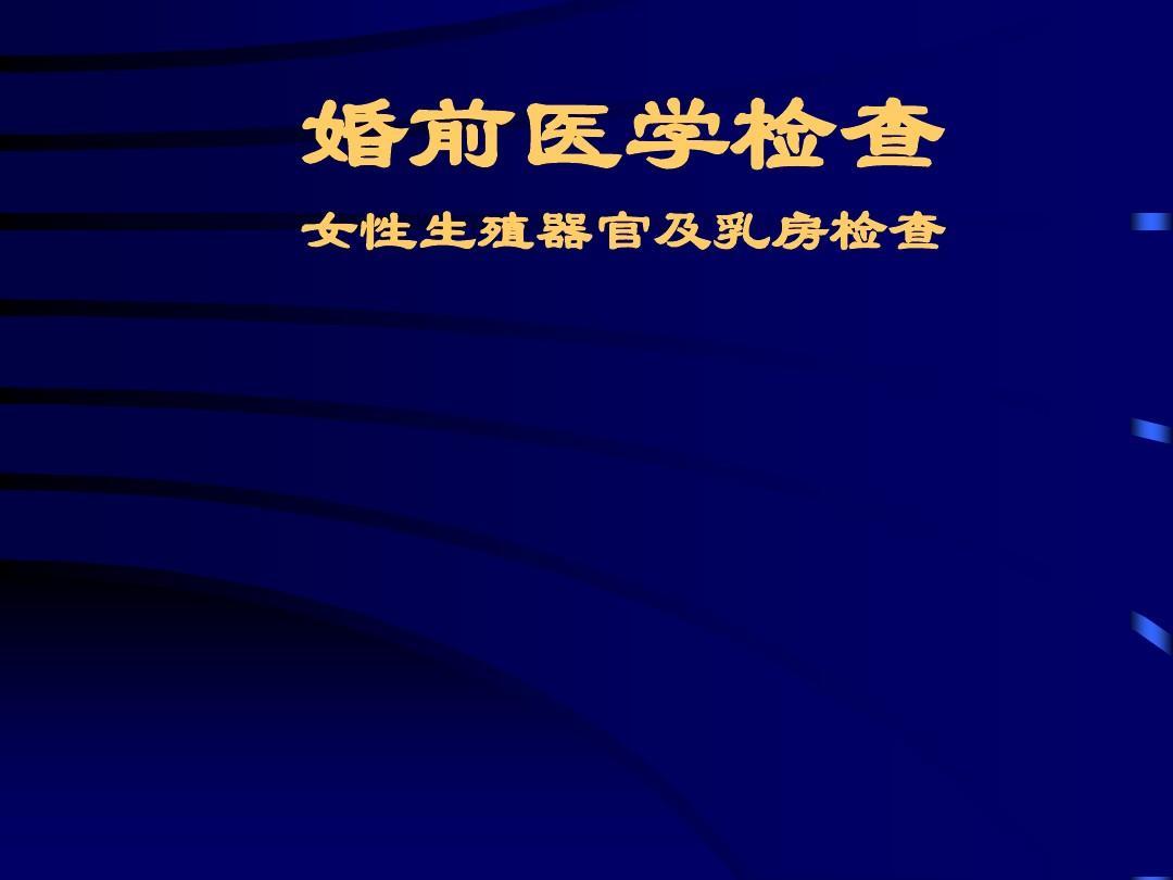 婚前检查-女性生殖器和乳房篇