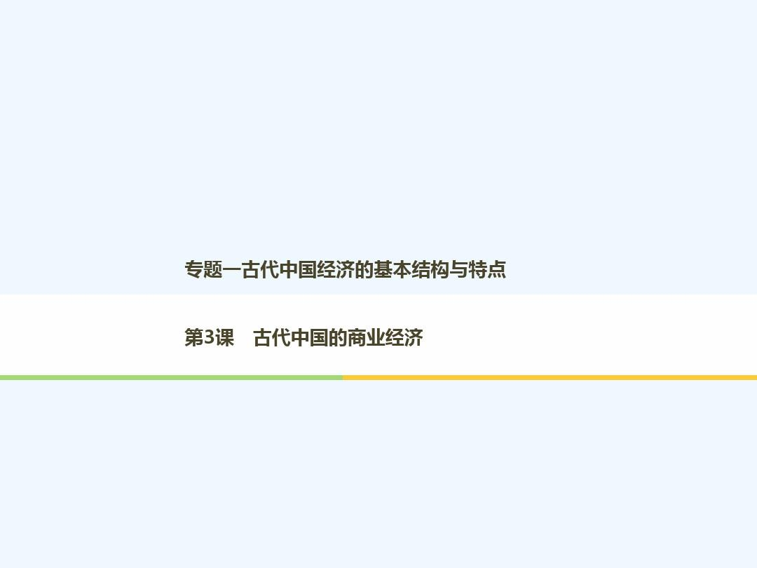 2017-2018学年高中历史 专题一 古代中国经济的基本结构与特点 第3课 古代中国的商业经济教案 人民版必修2