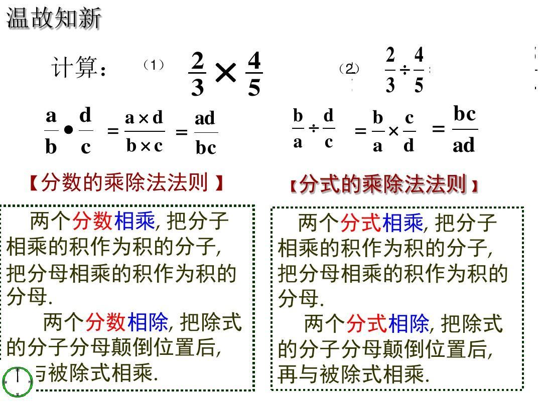 青岛版乘法数学八分式上3.3《年级的教案与数学》ppt年级二初中除法小学北师大版上册免费下载图片