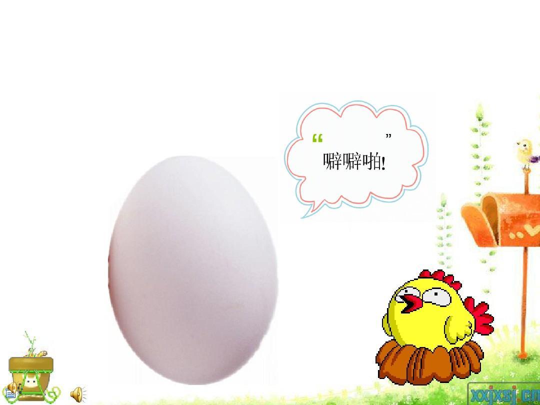 小蛋壳幼儿园动画ppt图片