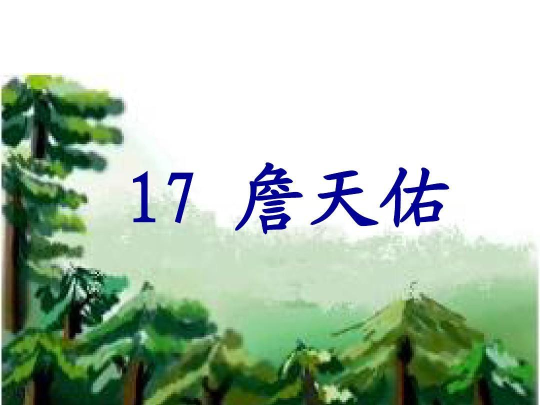 相关文档 17, 詹天佑_图文 17, 詹天佑_六年级语文_语文_小学教育