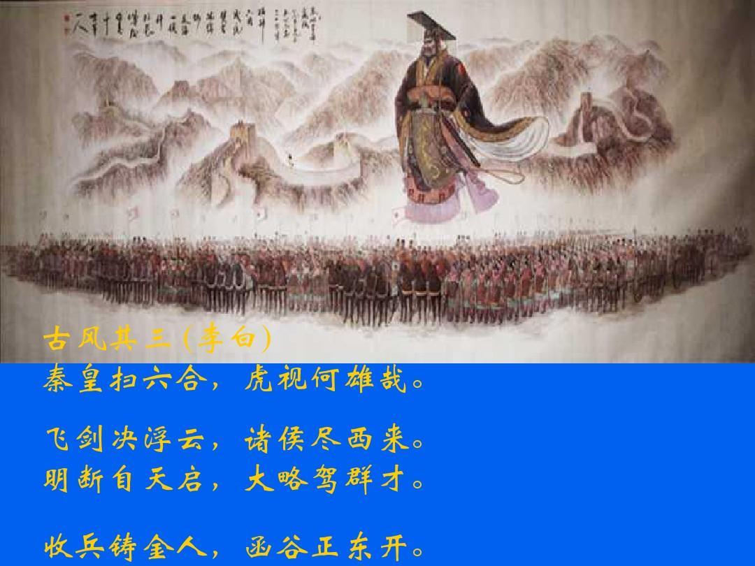 第2课 大统一与秦朝中央集权制度的确立PPT