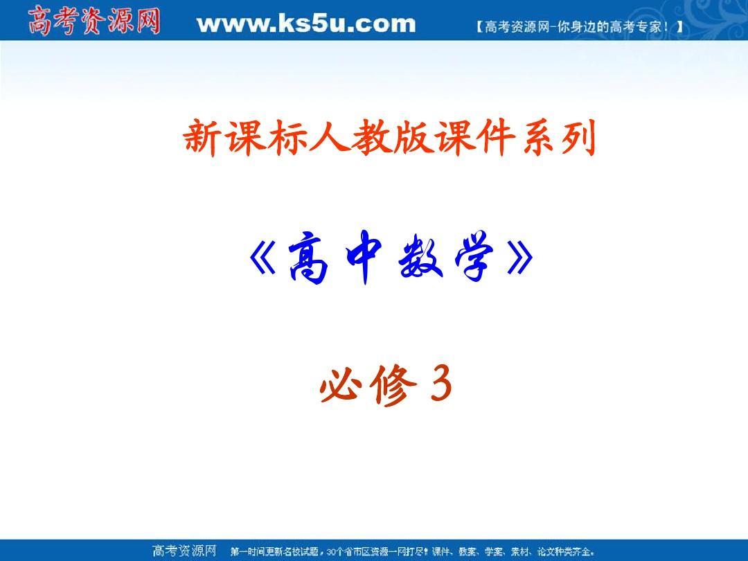 数学:1.2.3《基本算法语句-循环语句》PPT课件(新人教A版必修3)
