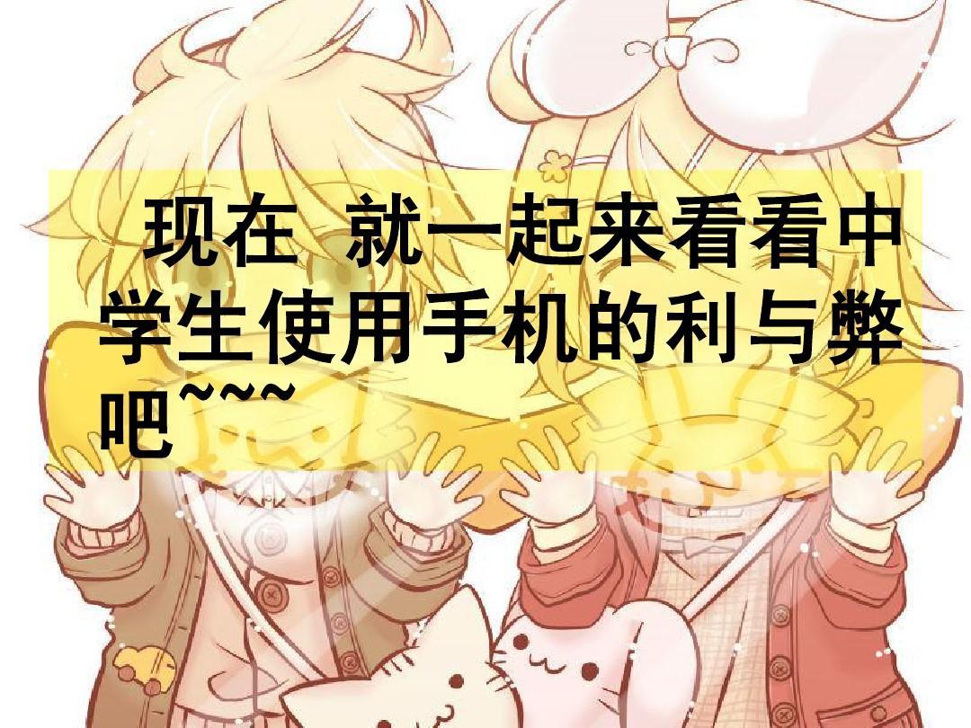 中学生使用利弊的手机ppt欢庆初中报国庆手边图片