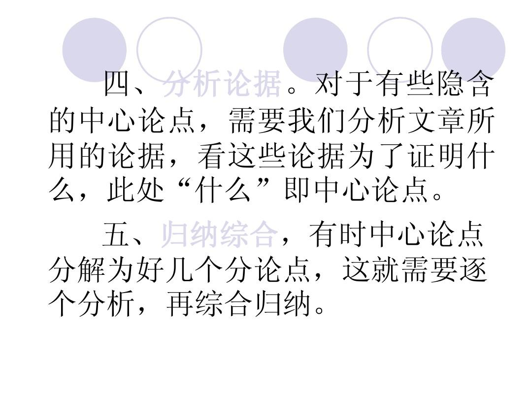 语文初中季羡林《a语文》pptppt初中烟台学课件排名榜图片