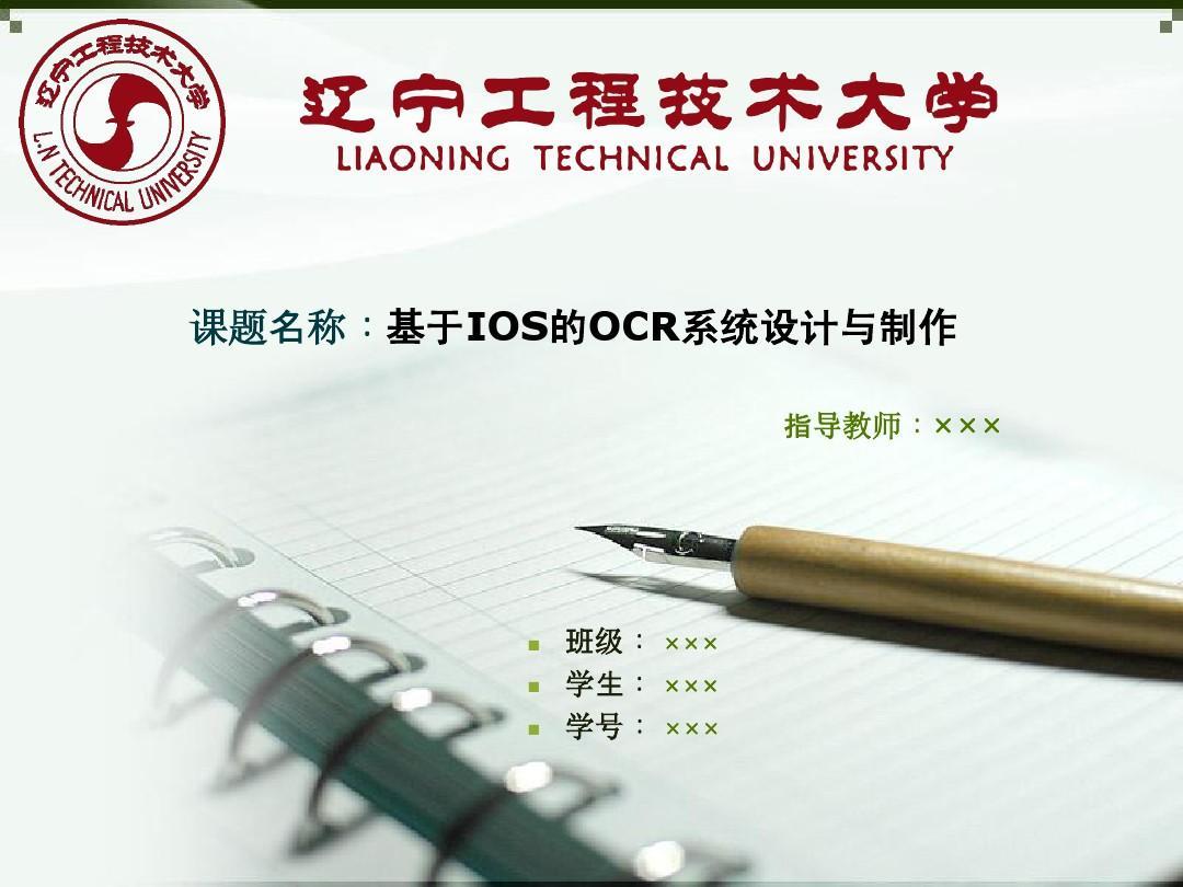 辽宁工程技术大学课题研究答辩ppt课件模板范文