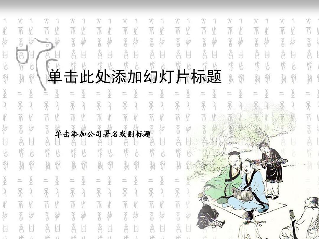 山居隐士中国风格PPT模板