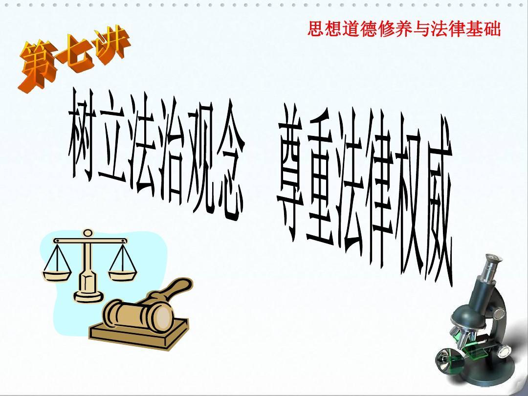 第七讲 树立法治观念 尊重法律权威ppt图片