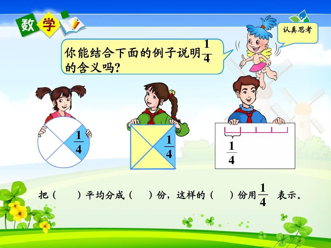 青岛版封面分数五年级下册小学的模板ppt教学课件教学设计黑白数学意义图片
