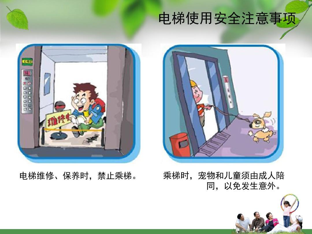 电梯安全乘坐�9�#_安全乘坐电梯ppt