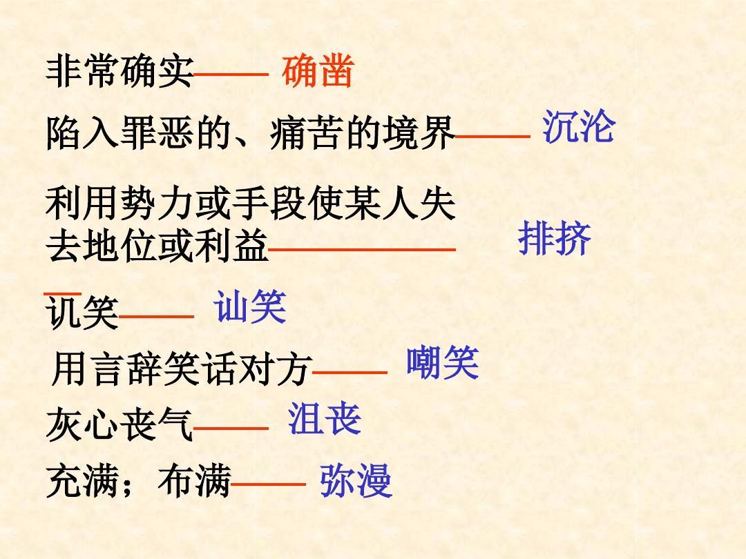 词语解释_词语解释PPT_word文档在线阅读与下载_无忧文档