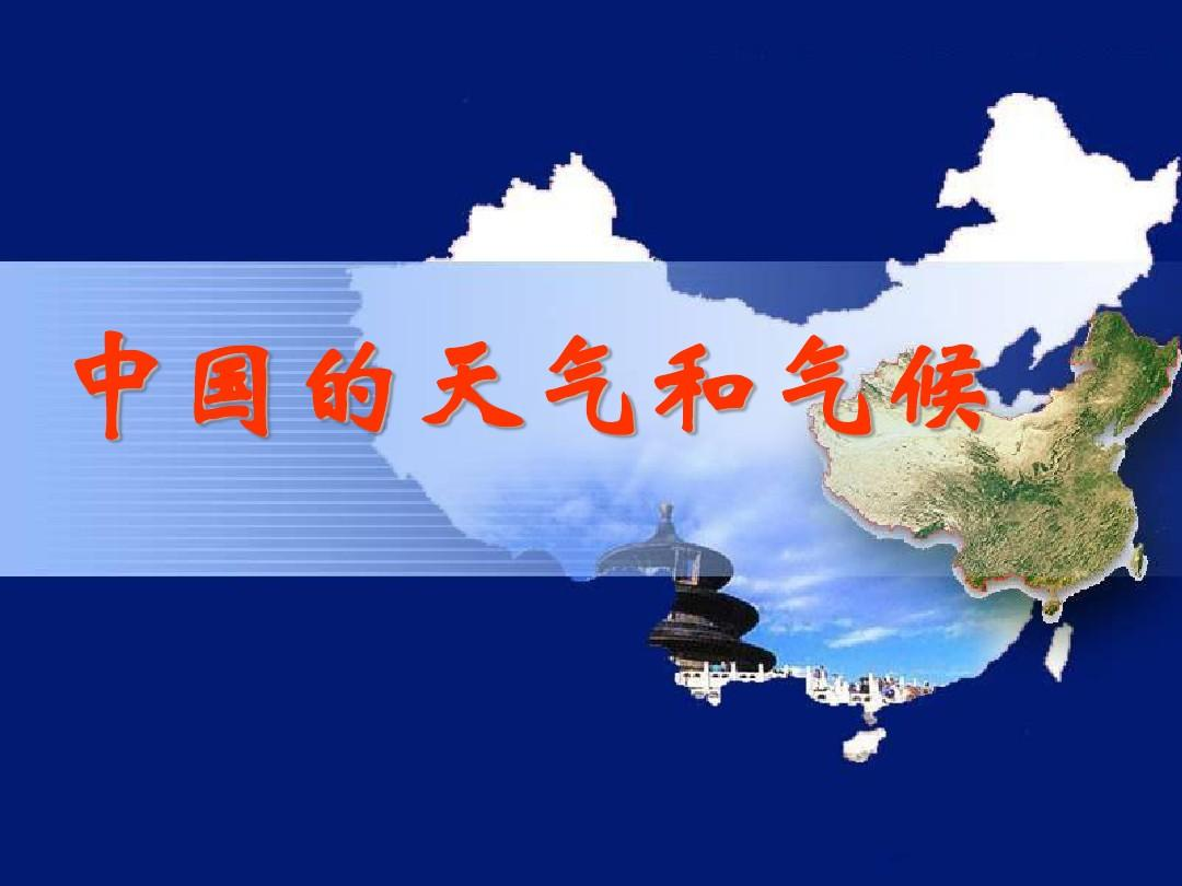 中国天�:h��dyojz&n_中国天气和气候ppt