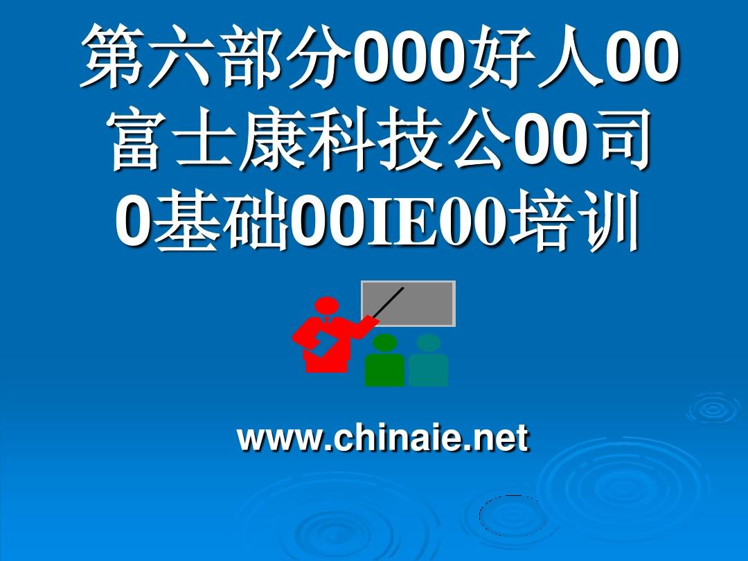 http://www.wendangwang.com/pic/6ee800ff6148da20e15c58eb/5-810-jpg_6-1080-0-0-1080.jpg_wendangwang.com