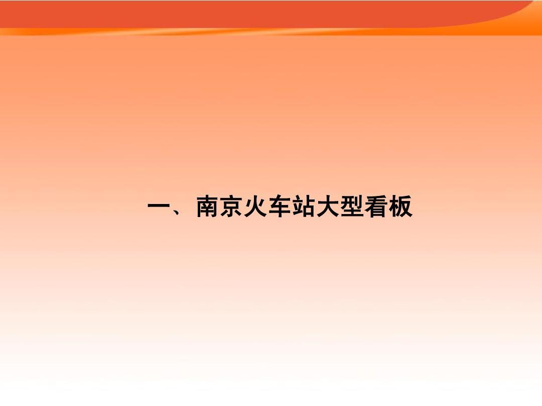无忧文档 所有分类 求职/职场 简历封面/模板 南京机场高速,火车站图片