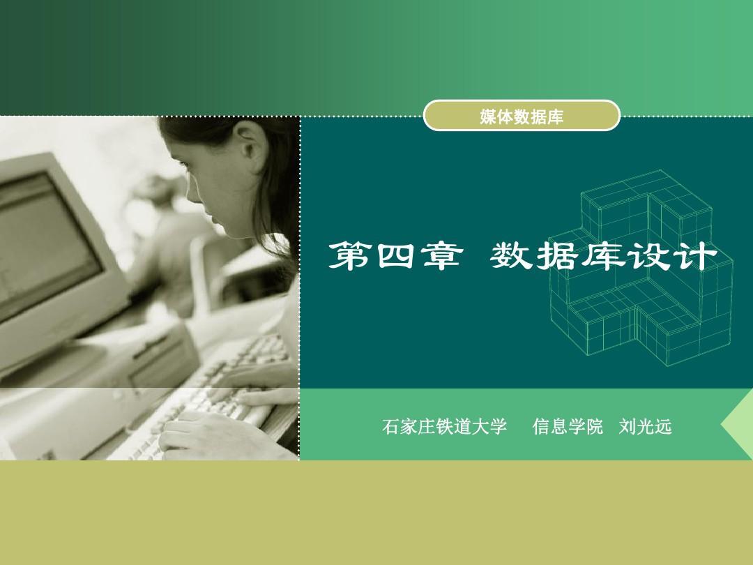 数据库设计流程