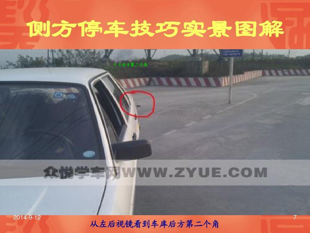侧方停车技巧实景图解ppt