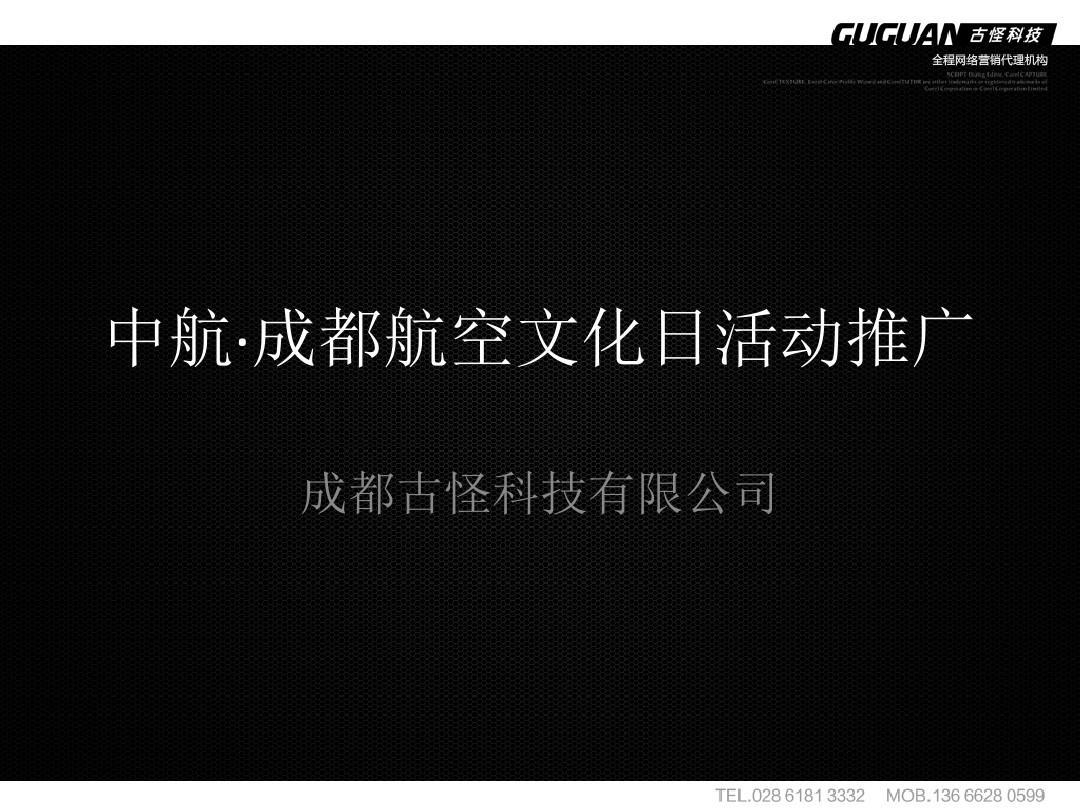 2012中航·成都航空文化日活动(03.28)96p