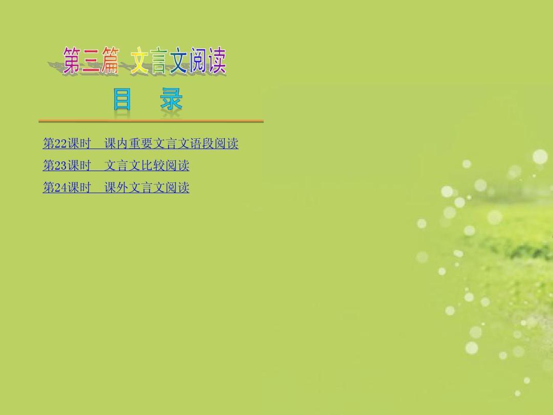 安徽省2014年中考语文复习方案 第三篇 文言文阅读课件