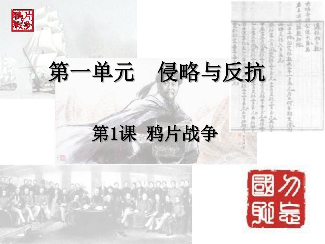 人教版八年级历史上册第1课  鸦片战争 (共23张PPT)