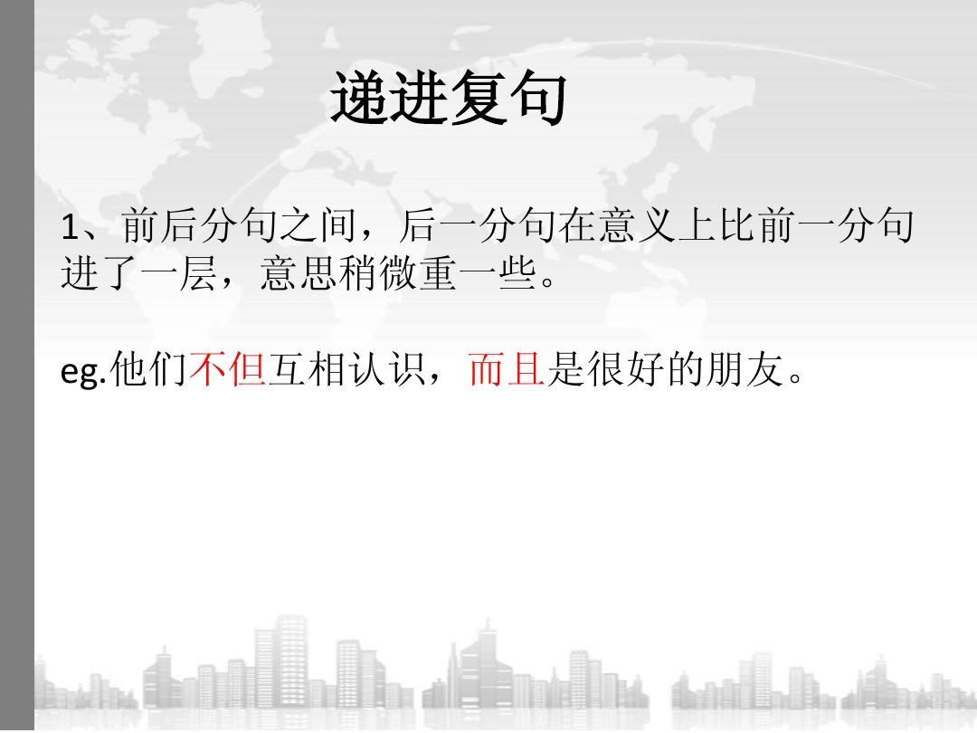 发展汉语(第二版)高级综合Ⅰ-第3课《沙漠中的饭店》课件