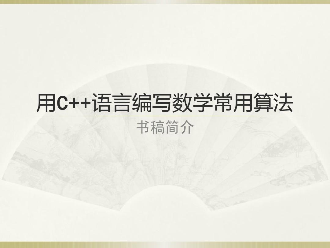 陈必红用C++语言编写数学常用算法简介