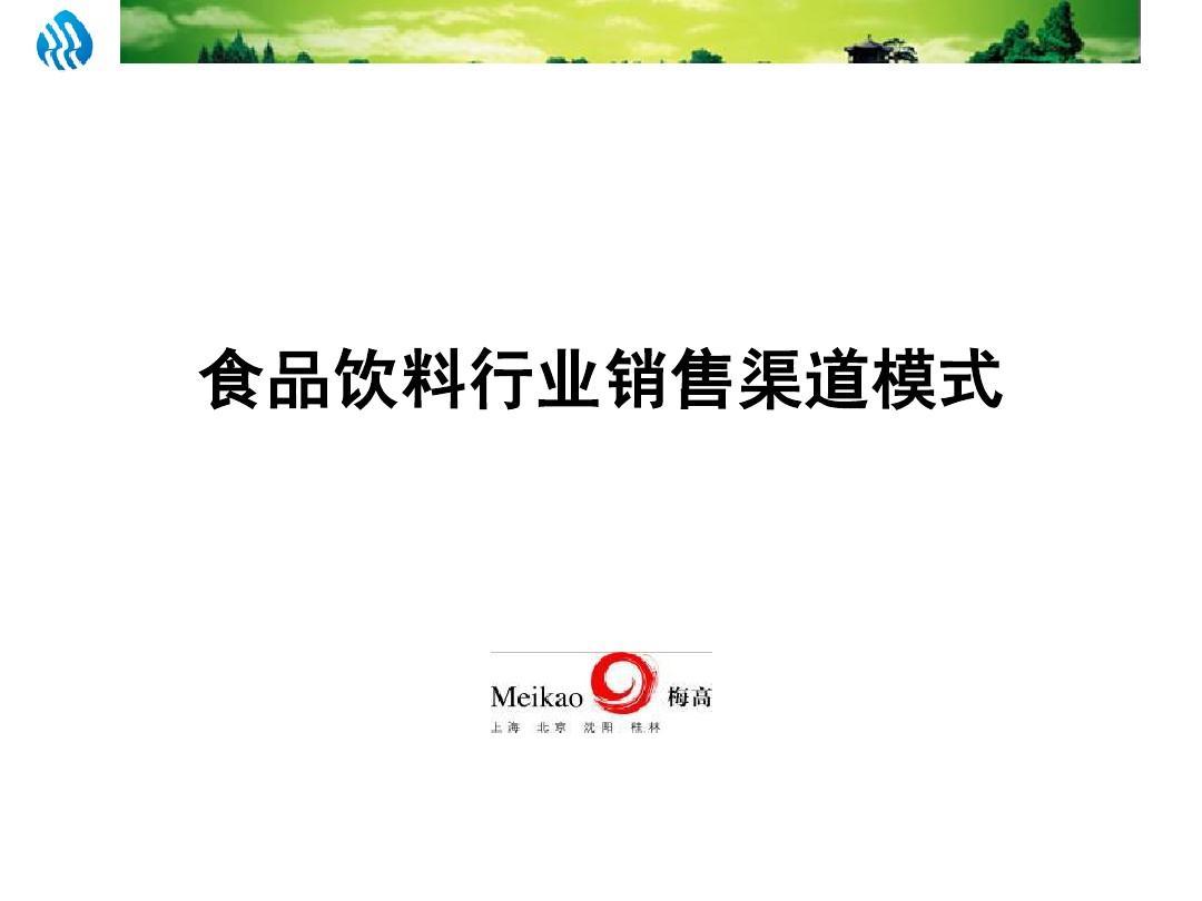 食品饮料行业销售渠道模式 (1)