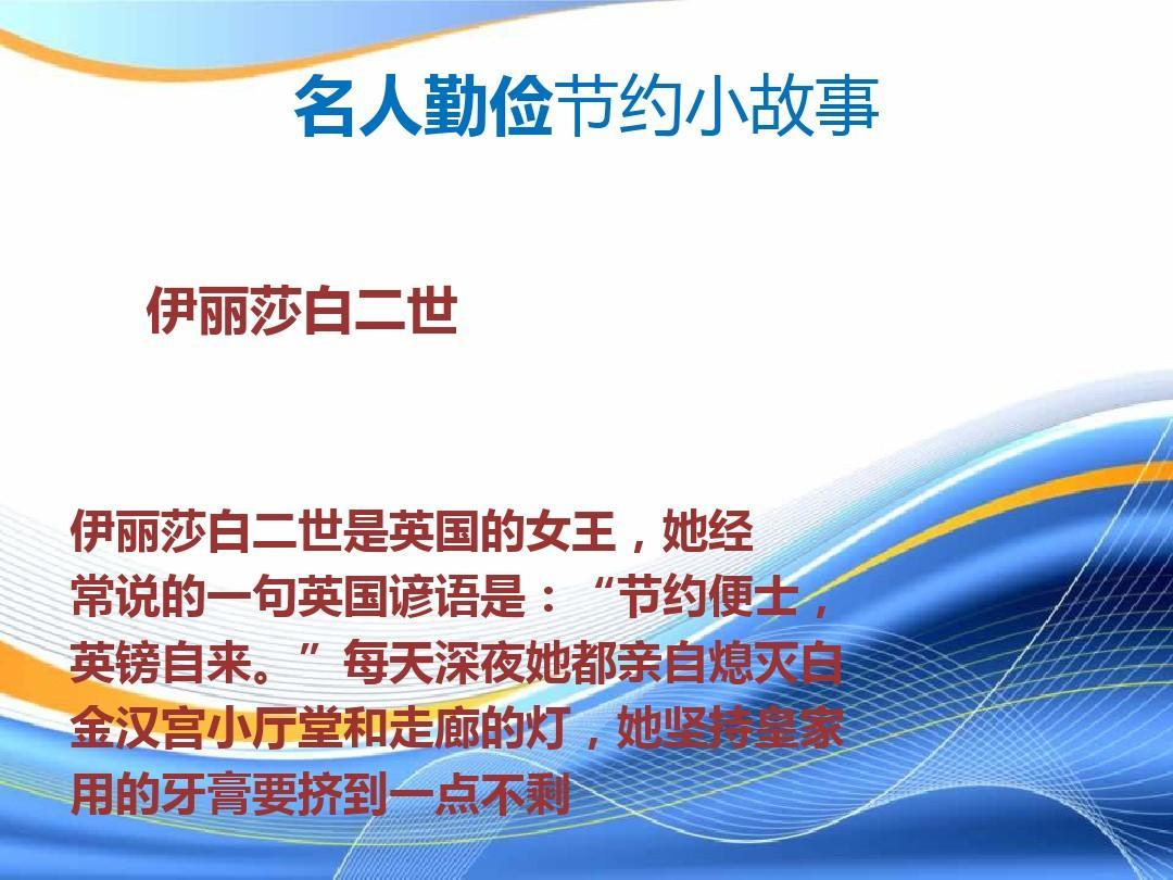 三爱三节主题�zf'�/&_三爱三节主题班会课件ppt