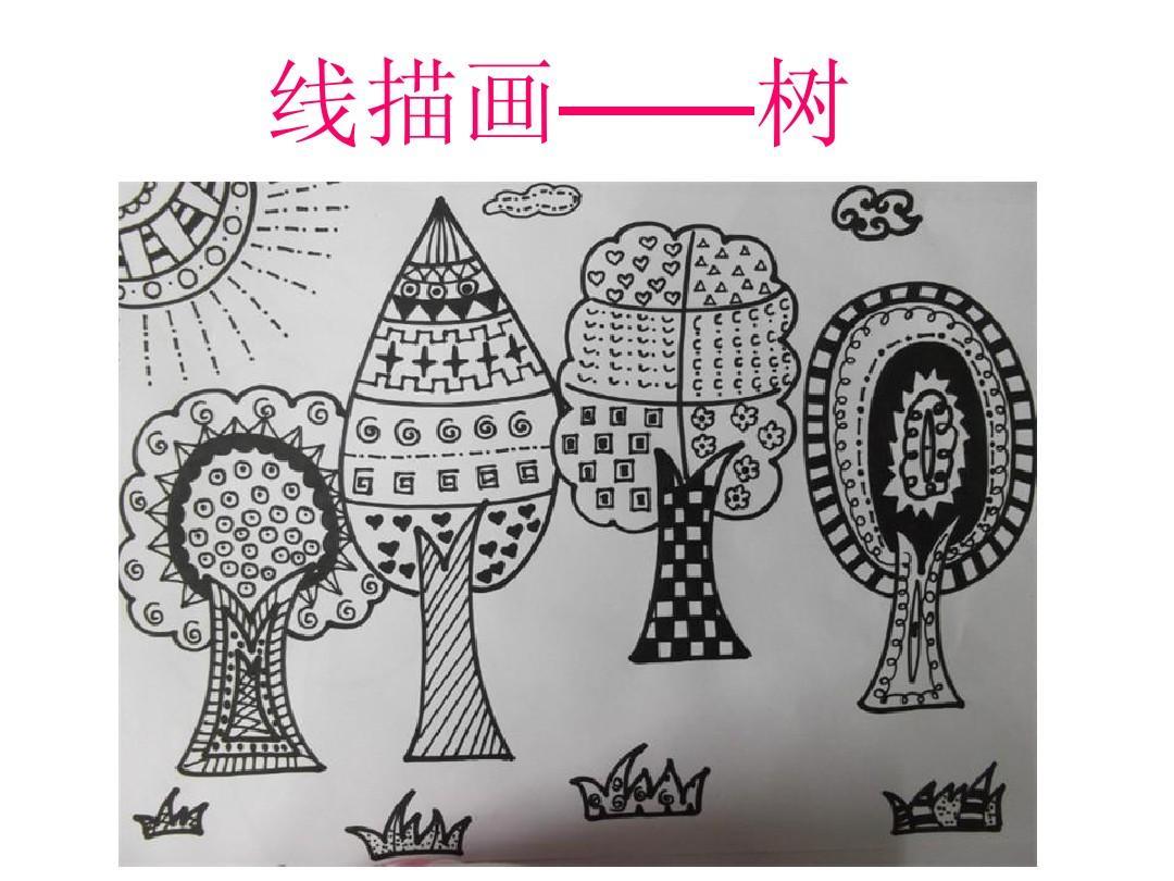 线描画——树