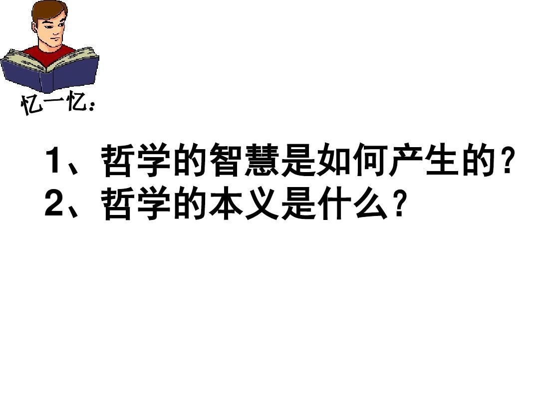 河北省抚宁六中高二政治课件:1.2《关于世界观的学说》(新人教版必修4)