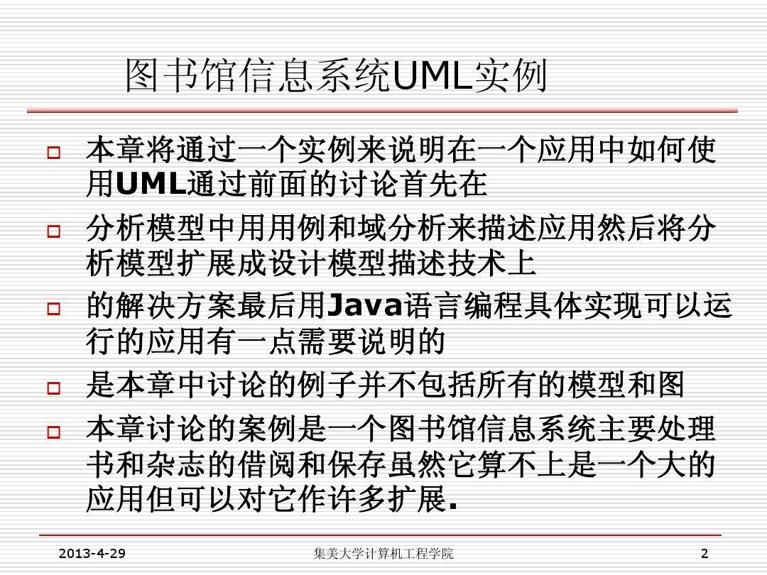 图书馆信息系统uml实例ppt图片
