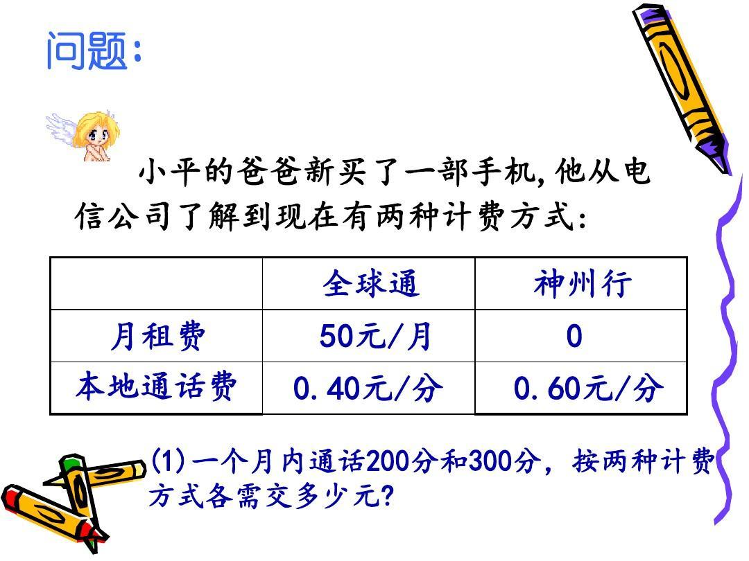 年级同类项说课稿解一元一次方程新编北师大版七课件一元一次方程日语2测试16课件图片