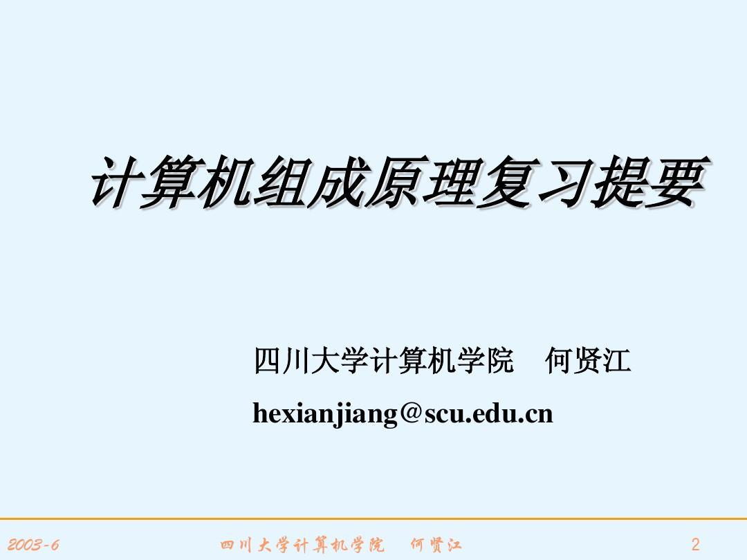 四川大学计算机组成原理期末复习——何贤江答案ppt