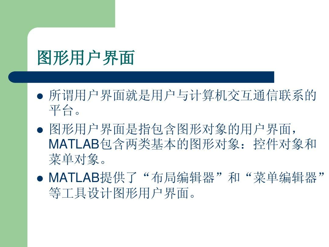 new第6讲MATLAB概念用户界面v概念2PPT室内设计图形图手绘图片