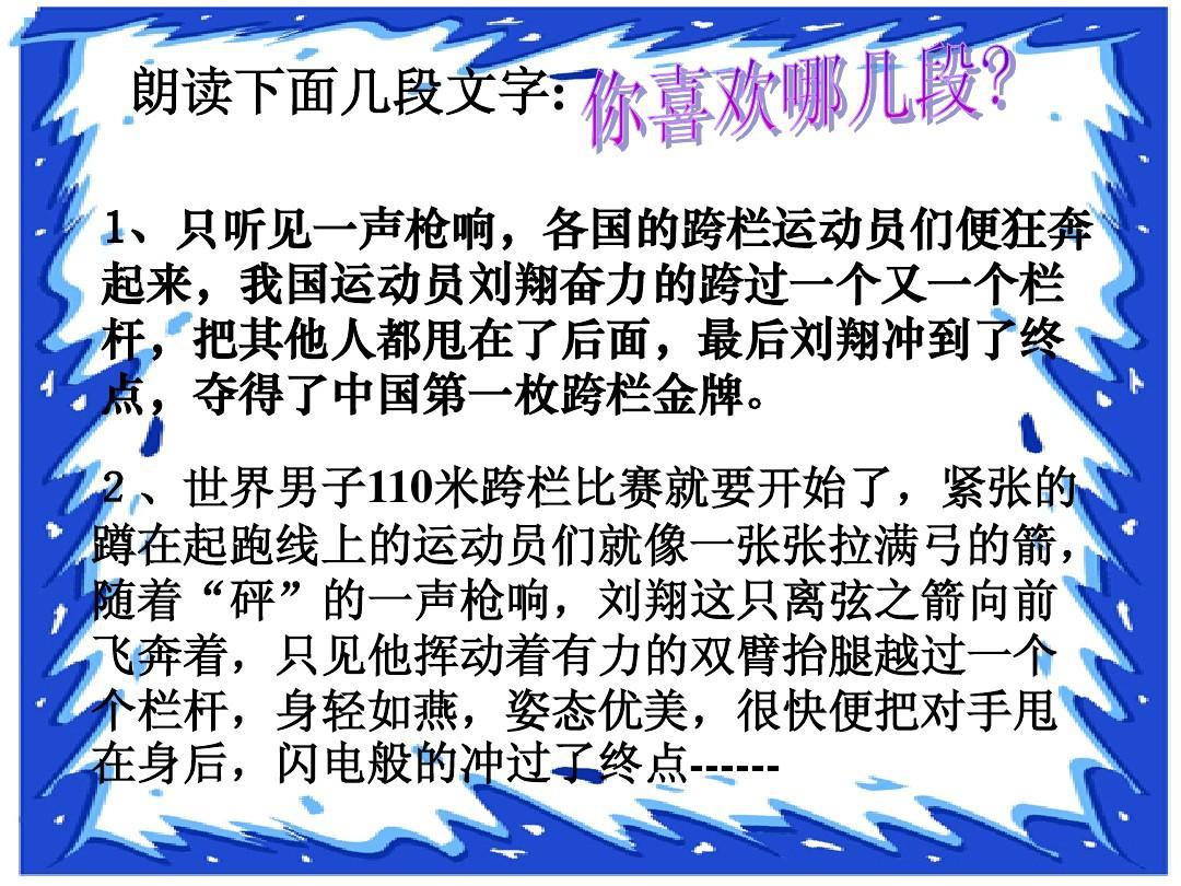 初三语文作文系列细节描写课件