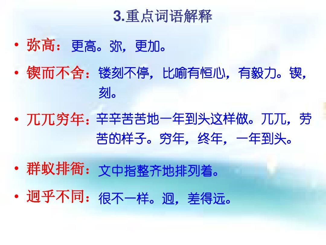合肥市最新卫星地�_锲而不舍:镂刻不停,比喻有恒心,有毅力.锲, 刻.