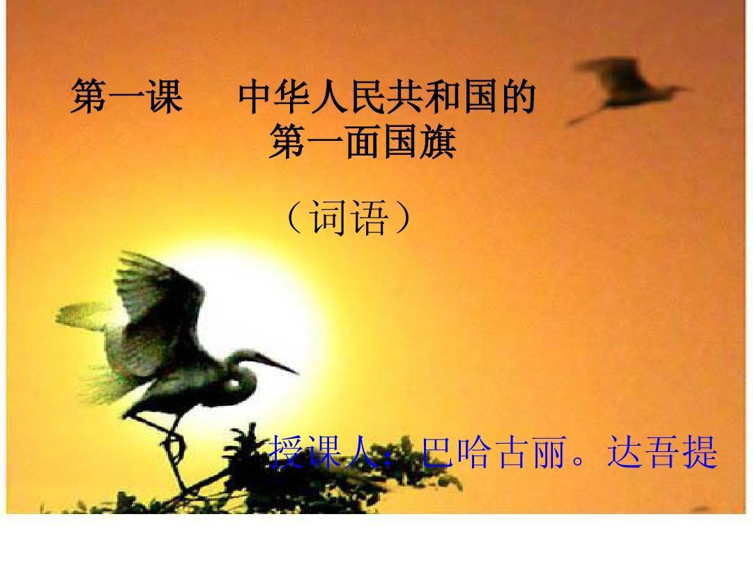 中華人民共和國的第一面國旗 詞語ppt圖片
