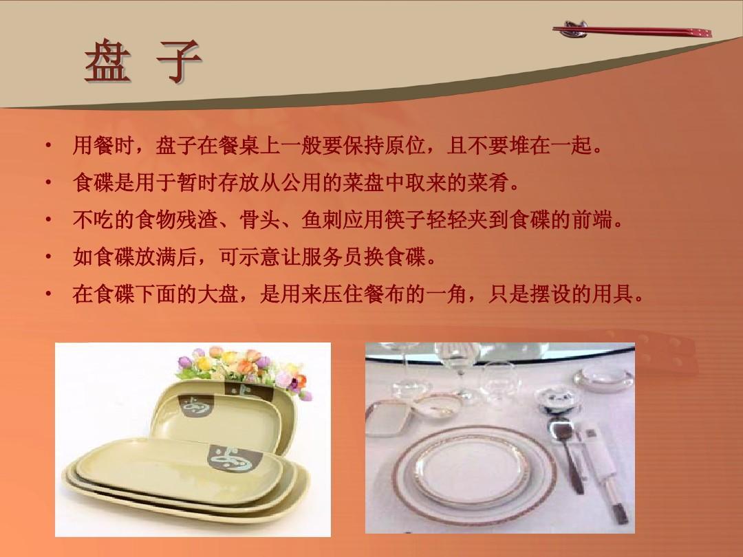 中餐餐具礼仪_中餐餐具使用礼仪_word文档在线阅读与下载_免费文档