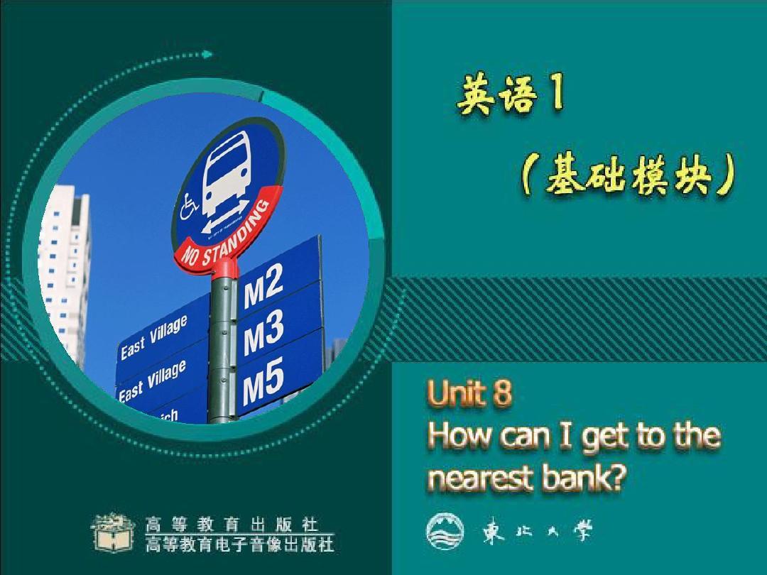 高教版职高英语1(基础模块)Unit_8课件