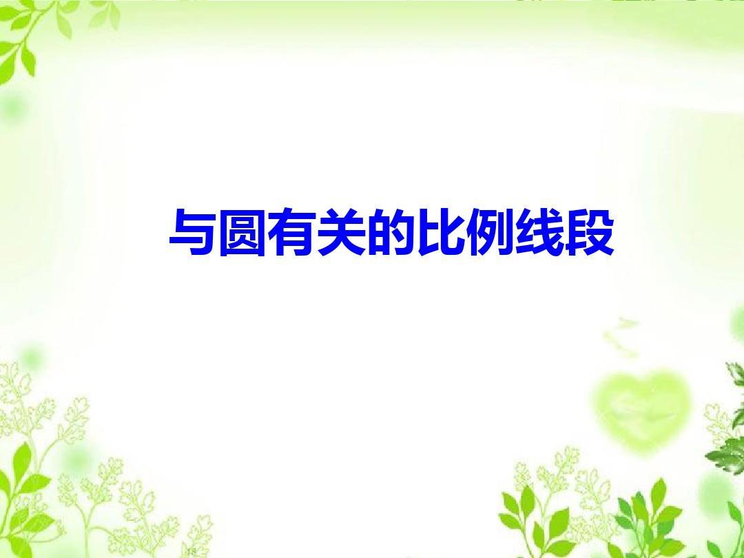 考卷上册北京版九线段比例《与圆比赛的数学年级》优质课公开课有关获高中英语初中金图片