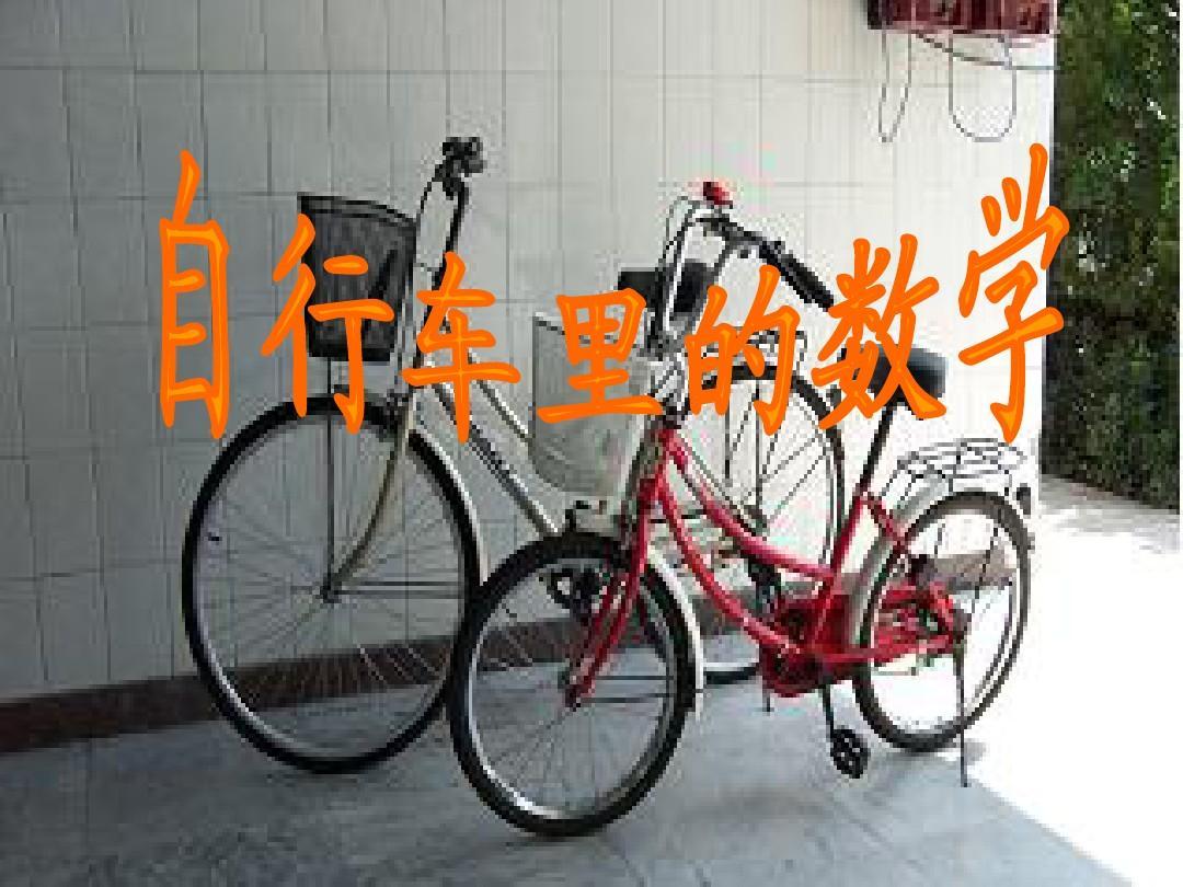 自行车里的数学(新人教课标版六年级)