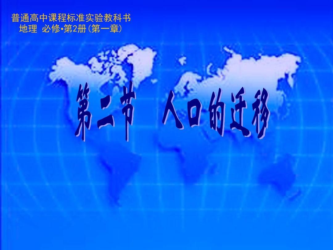 中图版地理人口v图版2第一章第二节高中的申请迁移高中生香港大学图片