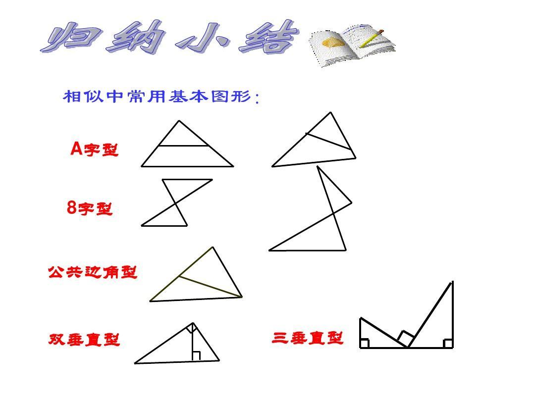 相似三角形專題復習課件答案ppt圖片