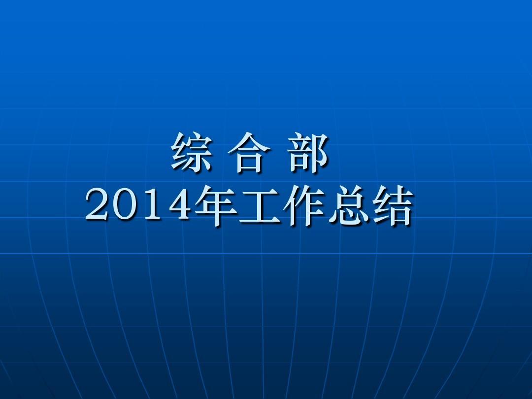 2014综合部工作总结