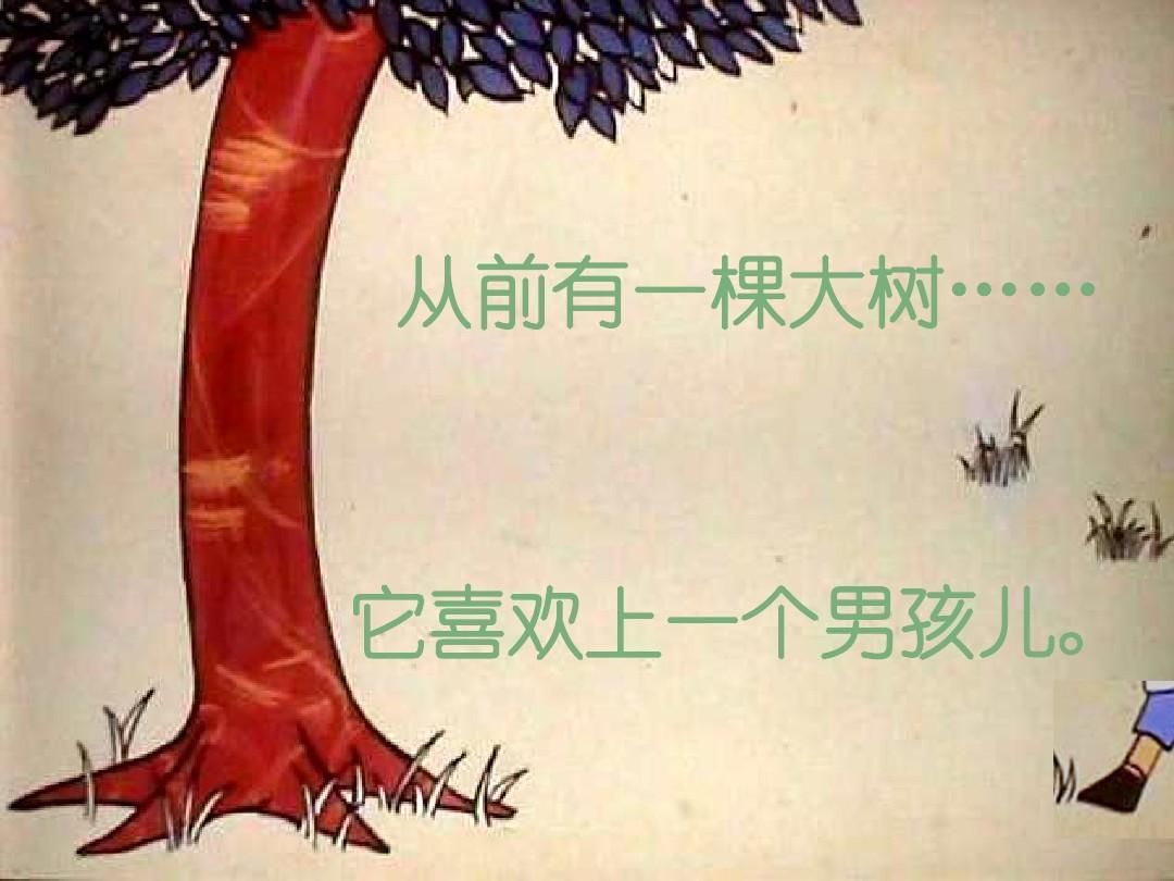 爱心树的故事ppt_爱心树ppt_word文档在线阅读与下载_无忧文档