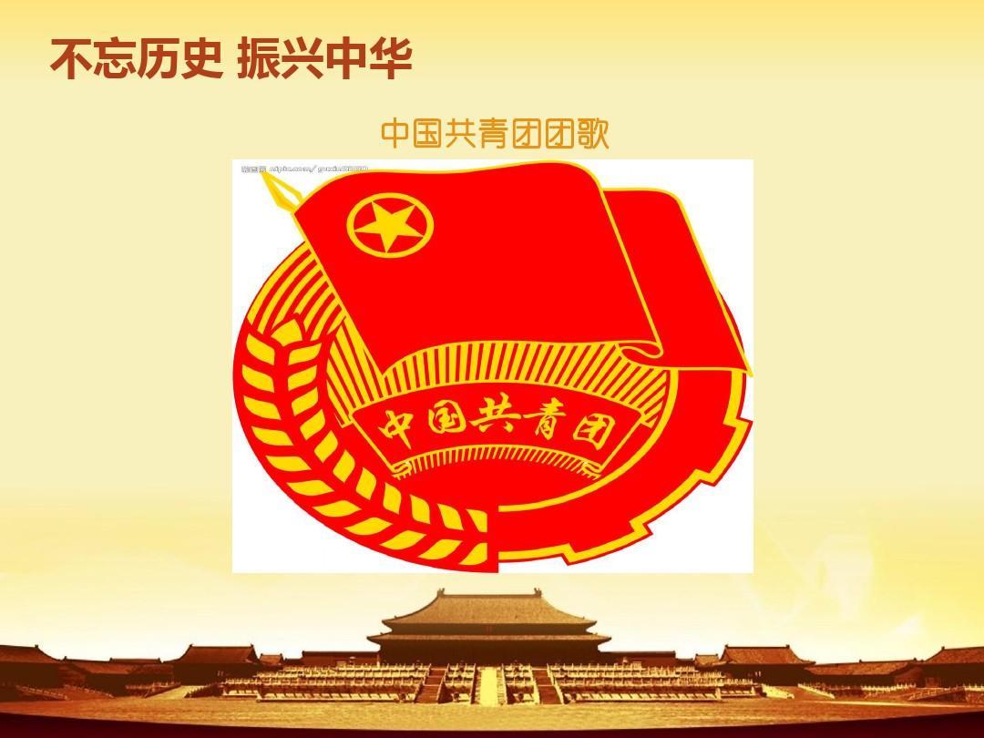 不忘历史 振兴中华 中国共青团团歌图片